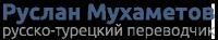 Руслан Мухаметов русско-турецкий переводчик