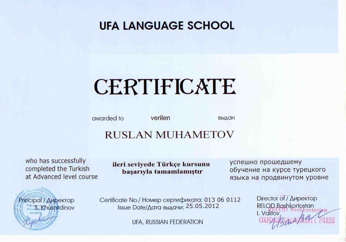 переводчик на турецкий язык с русского, переводчик турецкого языка в Москве